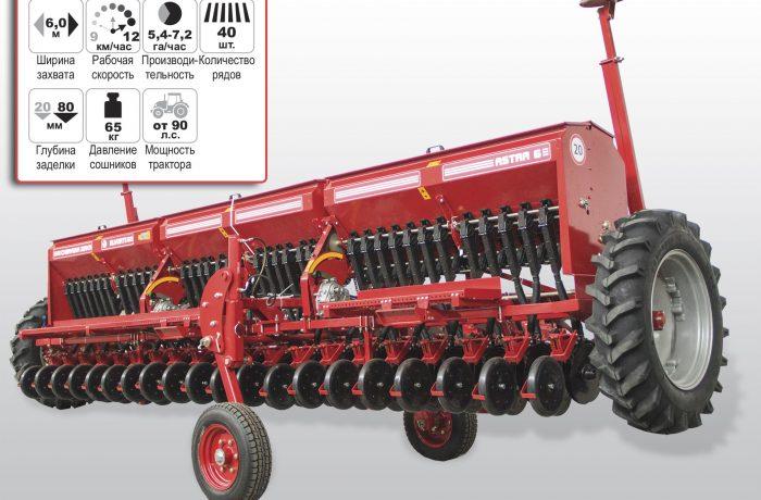 Сеялка зерновая ASTRA 6