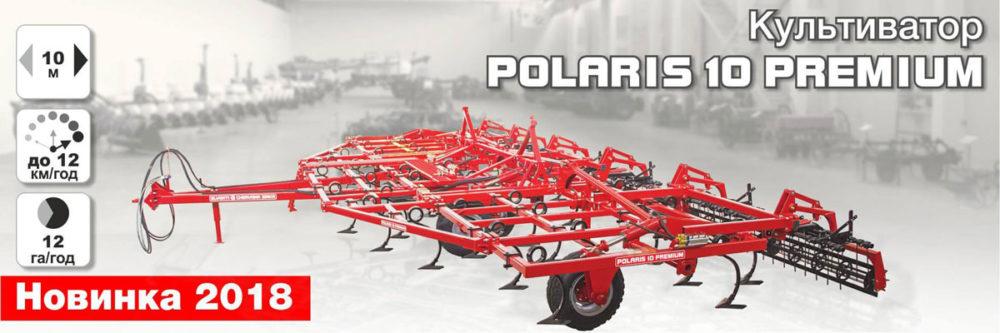 POLARIS 10 PREMIUM Культиватор для сплошной обработки почвы